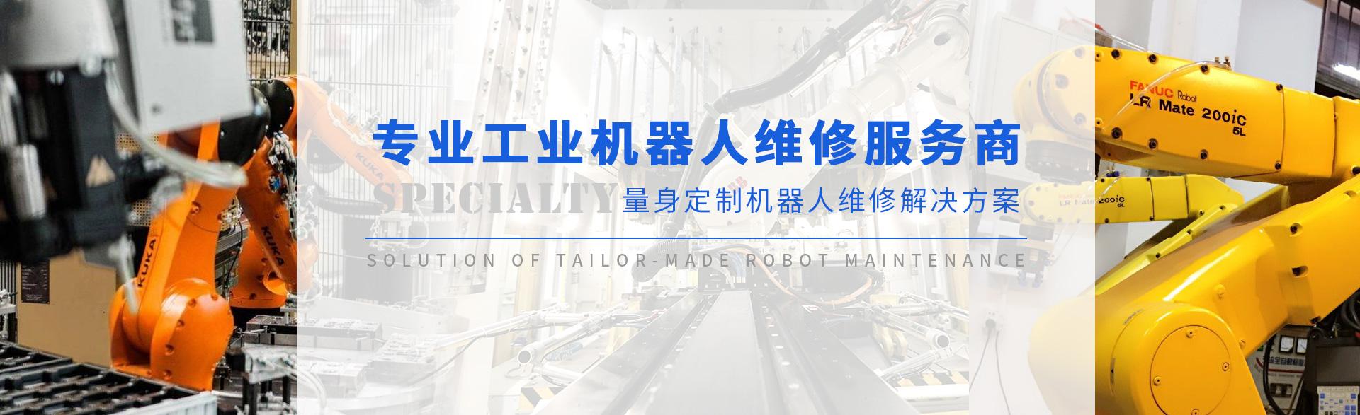 工业机器维修