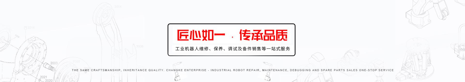机器人维修